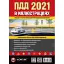 Правила Дорожного Движения Украины 2021 г. Иллюстрированное учебное пособие
