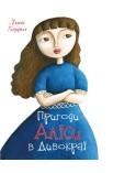 Пригоди Аліси в Дивокраї