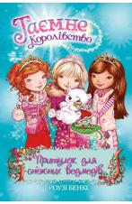 Притулок для сніжних ведмедів. Книжка 15