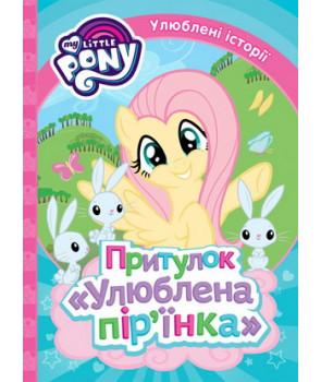 Притулок Улюблена пір'їнка. ТМ My little Pony