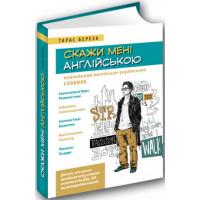 Скажи мені англійською. Навчальний англійсько - український словник