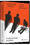 «Світлий Шлях»: історія одного концтабору