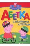 Свинка Пеппа. Абетка з великими літерами