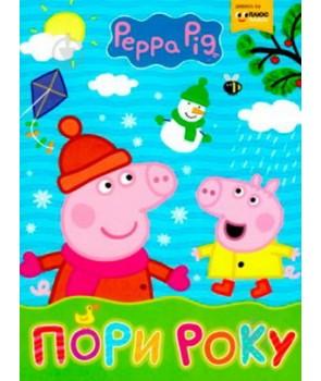 Свинка Пеппа. Пори року. Мої перші уроки