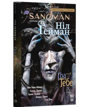 The Sandman. Пісочний чоловік. Том 5. Гра в тебе
