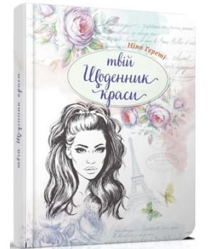 Твій щоденник краси книга 1