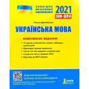 Українська мова. Комплексне видання. ЗНО 2021