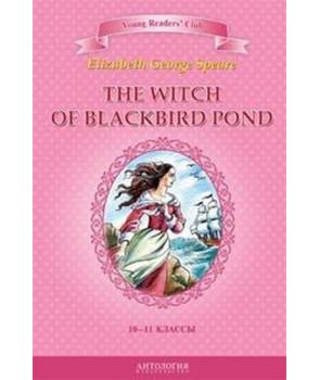 Ведьма с пруда Черных Дроздов (The Witch of Blackbird Pond)