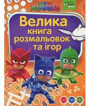 Велика книга розмальовок та ігор