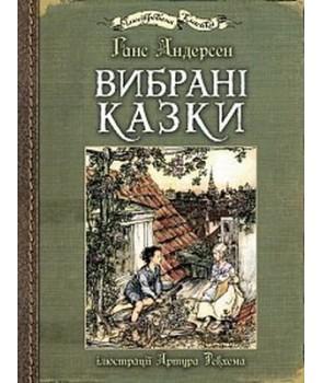 Вибрані казки : ілюстрації Артура Рекхема