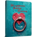 Wish book. Цей щоденник виконує бажання. 14