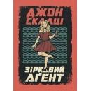 Зірковий агент: роман