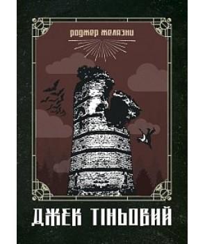 Джек Тіньовий: роман