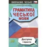 Граматика чеської мови