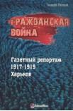 Гражданская война. Газетный репортаж 1917-1919. Харьков
