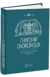 Григорій Сковорода. Літературні твори