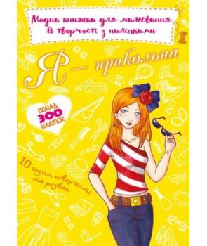Я - прикольна. Модна книжка для малювання й творчості КристалБук