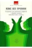 Клас без провини: інструменти для розв'язання конфліктів і сприяння розвитку міжособистісного інтелекту