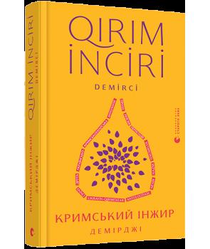 Кримський інжир. Демірджі