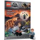 Lego. Герой юрського періоду