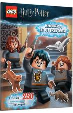 Lego. Harry Potter. Книжка зі стікерами