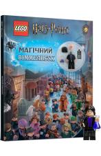 Lego. Harry Potter. Магічний віммельбух