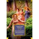 Маленькие женщины: тетралогия
