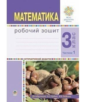 Математика. 3 клас. Робочий зошит. Частина 1