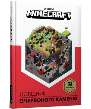 Minecraft. Довідник Червоного каменю