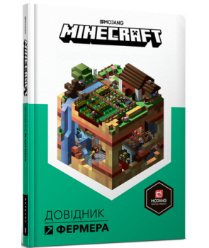 Minecraft. Довідник Фермера