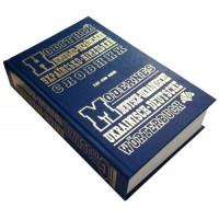 Новітній німецько-український, українсько-німецький словник (100 тис. слів)
