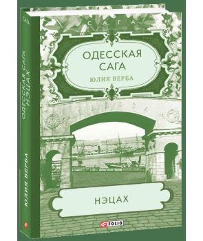 Одесская сага. Нэцах. Книга 3