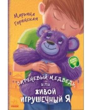 Сиреневый медведь, или Живой игрушечный я