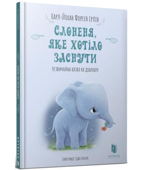 Слоненя, яке хотіло заснути