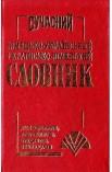 Сучасний німецько-український, українсько-німецький словник (40 т. слів)