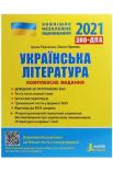 ЗНО 2021: Комплексне видання Українська література +УЗАГАЛЬНЕНА ТАБЛИЦЯ ДЛЯ ПОВТОРЕННЯ
