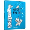About my cat 2 (синий)