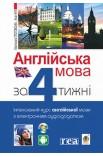 Англійська мова за 4 тижні. Інтенсивний курс англійської мови з електронним аудіододатком