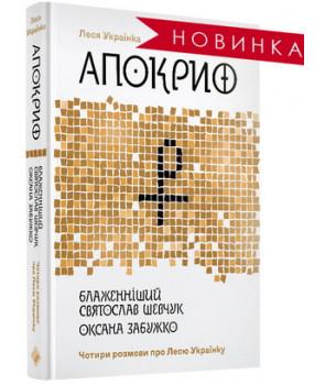 Апокриф чотири розмови про Лесю Українку
