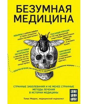 Безумная медицина. Странные заболевания и не менее странные методы лечения в истории медицины (Украина)