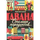 Гавана: столица парадоксов