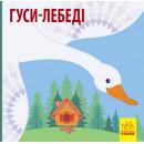 Гуси-лебеді