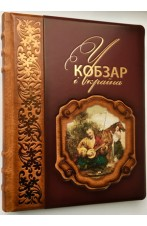 Кобзар і Україна