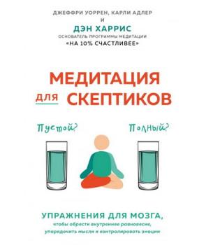 Медитация для скептиков. На 10 процентов счастливее (Украина)