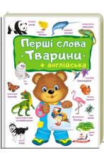 Перші слова малюка. Тварини+англійська