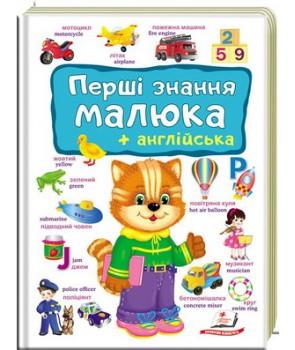 Перші Знання малюка+англійська