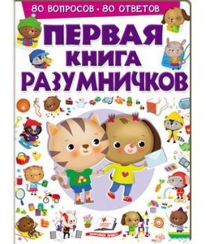 Первая книга Разумничков