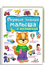 Первые знания малыша+английский