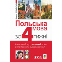 Польська мова за 4 тижні. Інтенсивний курс польської мови з електронним аудіододатком