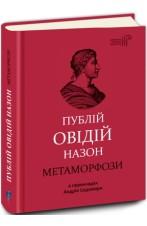 Публій Овідій Назон. Метаморфози